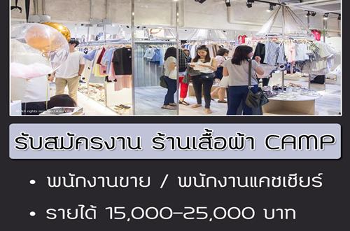 รับสมัครงานร้านขายเสื้อผ้า CAMP (รายได้ 15,000-25,000 บาท)