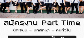 หางาน Part Time นักเรียน-นักศึกษา วุฒิ ม.3 ขึ้นไป
