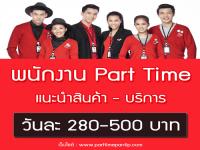 True รับสมัครพนักงาน Part Time แนะนำสินค้า -บริการ