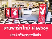 งาน Part Time จัดรายการ Playboy ประจำห้างสรรพสินค้า