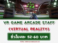 งาน Part Time ดูแลเกมส์อาเขต VR
