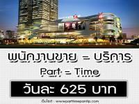 งาน Part Time พนักงานขาย - บริการลูกค้า (วันละ 625 บาท)