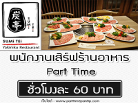 งาน Part Time ร้านอาหารญี่ปุ่น ซุมิเตยากินิคุ (ชั่วโมงละ 60 บาท)