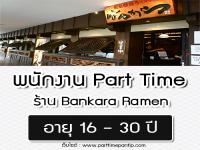 งาน Part Time ร้านอาหารญี่ปุ่น Bankara Ramen