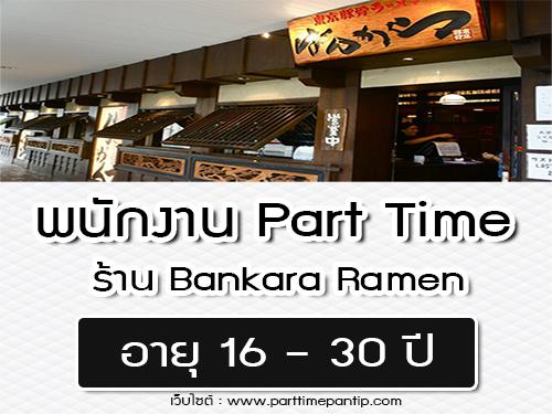 งาน Part Time ร้านอาหารญี่ปุ่น Bankara Ramen (อายุ 16-30 ปี)