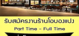 งาน Part Time ร้านเบเกอรี่คาเฟ่ Au Bon Pain (ชั่วโมงละ 45 บาท)