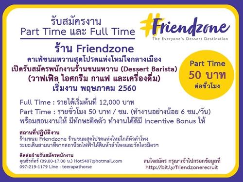 งาน Part Time และ Full Time ร้านขนมหวาน Friendzone