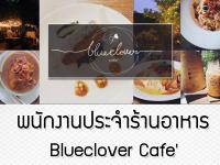 งาน Part Time - Full Time ประจำอาหาร Blueclover Cafe'