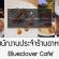 งาน Part Time – Full Time ประจำอาหาร Blueclover Cafe'