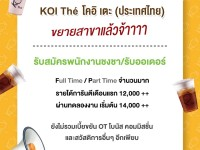 งาน Part Time - Full Time ร้านชานมไข่มุก KOI The หลายสาขา