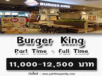 งาน Part Time - Full Time ร้านแฮมเบอร์เกอร์ Burger King