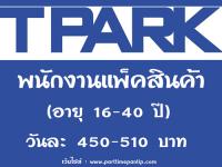 พนักงานแพ็คสินค้า คลังสินค้า T-PACK วันละ 450 - 510 บาท
