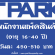 พนักงานแพ็คสินค้า คลังสินค้า T-PACK วันละ 450 – 510 บาท