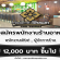 รับสมัครพนักงานร้านอาหาร Madame Shawn (12,000 บาทขึ้นไป)