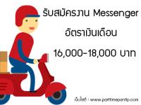 สมัครงาน Messenger