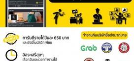 โหลด Helpster Thailand ไว้ไม่ต้องเดินหางานให้เหนื่อย