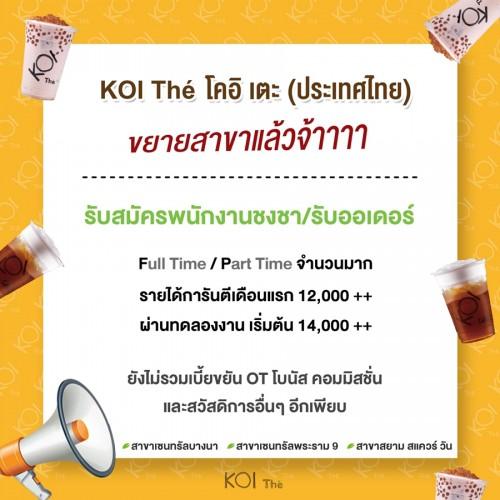 งาน Part Time – Full Time ร้านชานมไข่มุก KOI The หลายสาขา