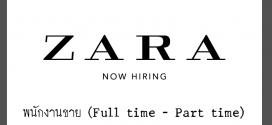 ZARA รับสมัครพนักงาน Part Time – Full Time สาขาในกรุงเทพฯ