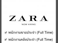 ZARA รับสมัครพนักงานขาย Full Time สาขาในกรุงเทพฯ