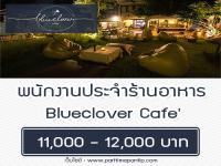 full-time-Blueclover Cafe