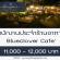 รับสมัครพนักงาน Full Time ประจำร้านอาหาร Blueclover Cafe'