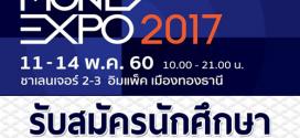 งาน Part Time นักศึกษาช่วยงาน Money Expo (วันละ 400 บาท)