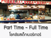 part-time-chokchai-steakburger