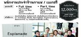 งาน Part Time ประจำร้านกาแฟ-เบเกอรี่ After You (50-55 บาท/ชม.)