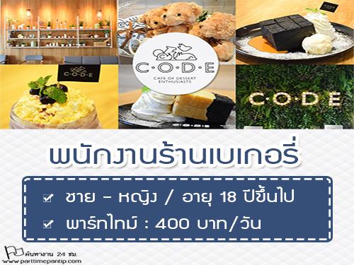 งาน Part Time ประจำร้านเบเกอรี่ Code Cafe' (วันละ 400 บาท)