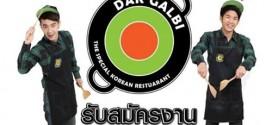 งาน Part Time ร้านอาหารเกาหลี Dak Galbi (ชั่วโมงละ 50 บาท)