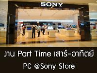 งาน Part Time เสาร์ อาทิตย์ ประจำ Sony Store