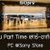 งาน Part Time เสาร์ อาทิตย์ ประจำ Sony Store (วันละ 500 บาท)