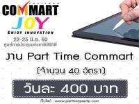 งาน Part Time Commart Thailand Joy (22-25 มิถุนายน 2560)