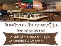 งาน Part Time - Full Time ร้านอาหารญี่ปุ่น Heiroku Sushi
