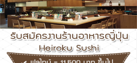งาน Part Time – Full Time ร้านอาหารญี่ปุ่น Heiroku Sushi ประจำห้าง