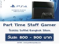 งาน Staff Part Time Gamer โรงแรม Sofitel Bangkok Silom