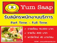 พนักงานบริการ Part Time - Full Time ประจำร้านอาหาร Yum Saap