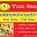พนักงานบริการ Part Time – Full Time ประจำร้านอาหาร Yum Saap