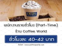 พนักงานรายชั่วโมง ( Part-Time ) ประจำร้านกาแฟ Coffee World