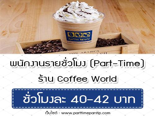 พนักงานรายชั่วโมง (Part Time) ประจำร้านกาแฟ Coffee World