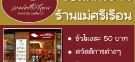 รับสมัครพนักงานบริการ ร้านอาหารแม่ศรีเรือน (50 บาท/ชม.)
