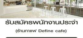 รับสมัครพนักงานประจำร้านกาแฟ Define cafe