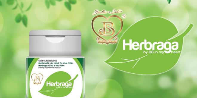 รับสมัครตัวแทนจำหน่ายสมุนไพรไทย Herbraga