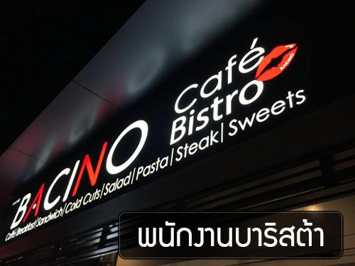 งาน Part Time – Full Time บาริสต้า ประจำร้านกาแฟ Bacino Cafe