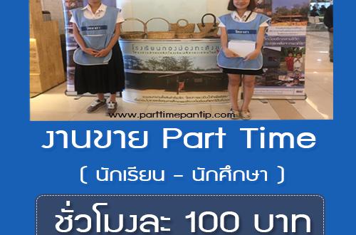 งานขาย Part Time นักเรียน นักศึกษา (ชั่วโมงละ 100 บาท)