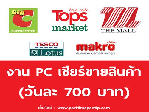 งาน PC Part Time เชียร์ขายสินค้าในห้าง (วันละ 700 บาท)