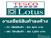 งาน PC และ MC เชียร์ขายลงห้าง Lotus