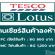งาน PC และ MC เชียร์ขายลงห้าง Lotus (BG 800 – 1,200 บาท)