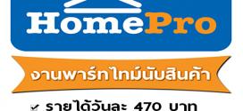งาน Part Time นับสินค้า ประจำ Homepro (วันละ 470 บาท)