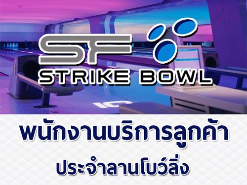 งาน Part Time – Full Time บริการลูกค้า ลานโบว์ลิ่ง SF Strike Bowl